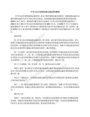 中华人民共和国道路运输条例2016.docx