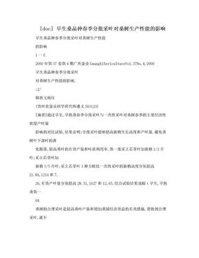 [doc] 早生桑品种春季分批采叶对桑树生产性能的影响.doc