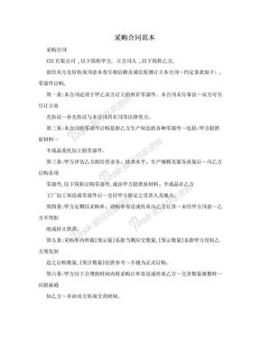 采购合同范本.doc
