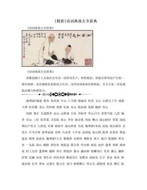 [精彩]诗词典故大全辞典.doc