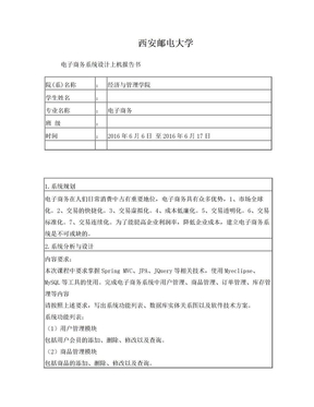 电子商务管理系统实践报告.doc