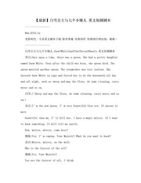 【最新】白雪公主与七个小矮人 英文短剧剧本.doc