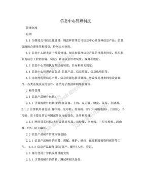 信息中心管理制度.doc