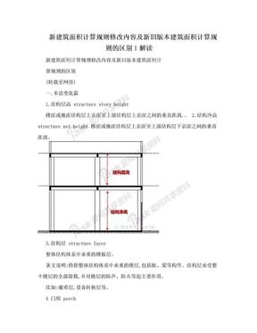 新建筑面积计算规则修改内容及新旧版本建筑面积计算规则的区别1解读.doc