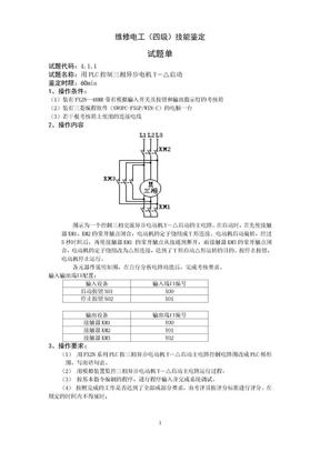 维修电工_4级_操作技能鉴定plc试题单.doc