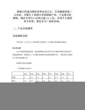 床垫市场分析报告.doc