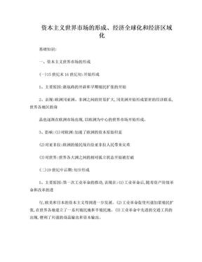 资本主义世界市场的形成、经济全球化和经济区域化.doc