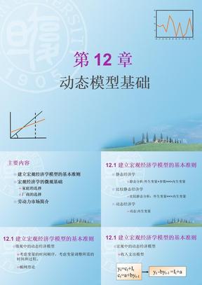 复旦袁志刚宏观12--第十二章动态模型基础.ppt