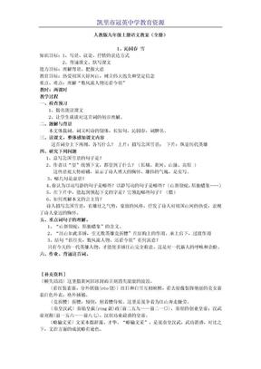 人教版九年级上册语文教案(全册).doc