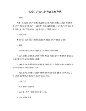 企业安全生产责任制考核奖惩办法.doc
