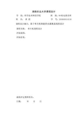 单片机课程论文1.doc