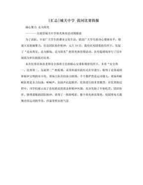 [汇总]城关中学 拔河比赛简报.doc