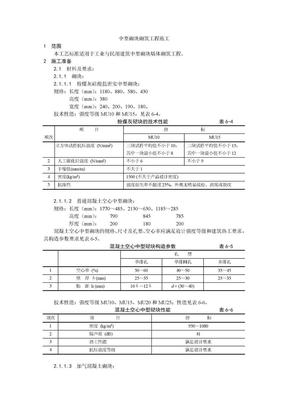 004中型砌块砌筑工程施工工艺.doc