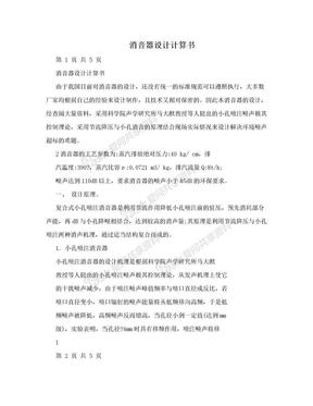 消音器设计计算书.doc