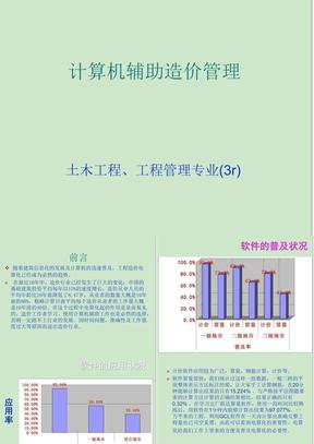广联达教程全套(自学课程).ppt