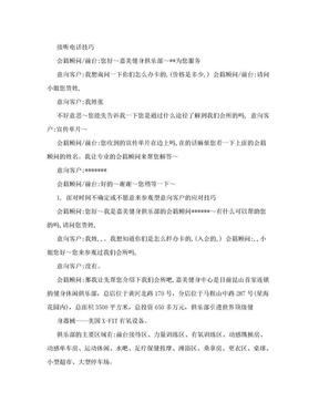 健身会所会籍顾问接听电话技巧.doc