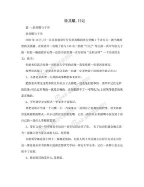 徐其耀,日记.doc