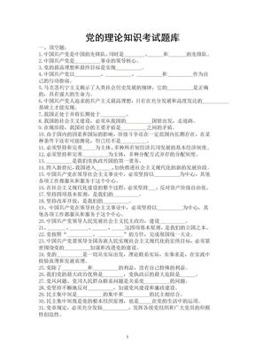 党的理论知识考试题库.doc