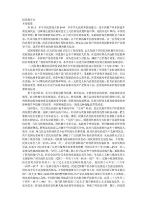 民国教育史.doc