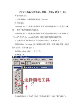 PS安装怎么安装笔刷、滤镜、图案、渐变?.doc.doc