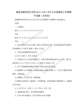 湖南省郴州明星学校2013-2014学年七年级地理上学期期中试题(无答案).doc
