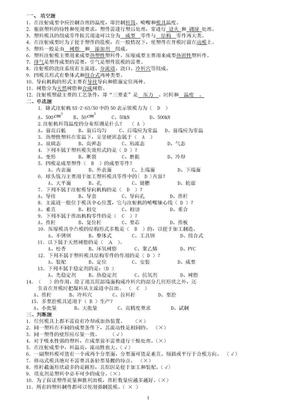 注塑成型复习题.doc