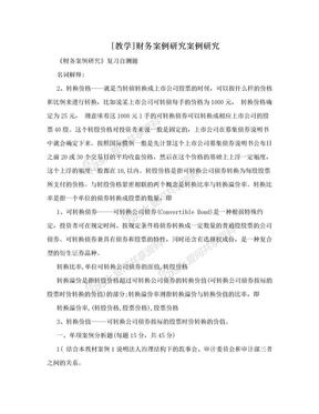 [教学]财务案例研究案例研究.doc