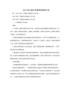 2017幼儿园中班教研组教研计划.doc