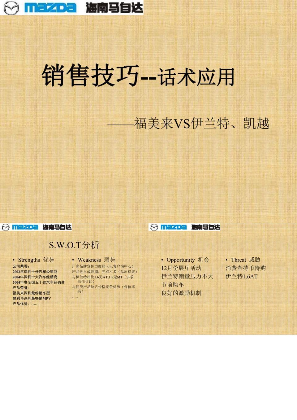 销售技巧--话术应用(福美来VS伊兰特、凯越).ppt