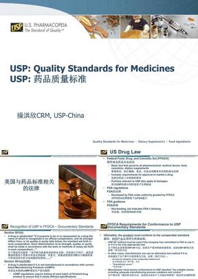 USP介绍.ppt