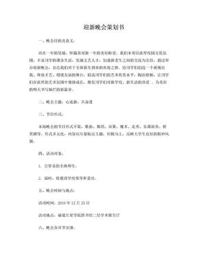 迎新晚会策划书.doc