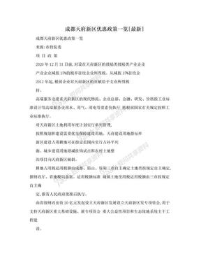 成都天府新区优惠政策一览[最新].doc