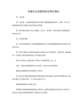 电视台记者新闻采访暂行规定.doc