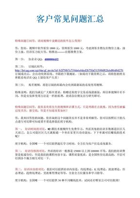 蔡度宇交易系统告别版常见问题.doc