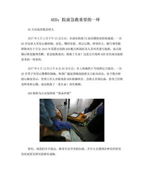AED:院前急救重要的一环.doc