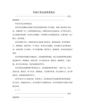 毕业生登记表班委鉴定.doc