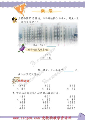 苏教版数学四年级下册电子教材-电子课本.pdf