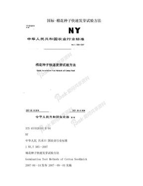 国标-棉花种子快速发芽试验方法.doc