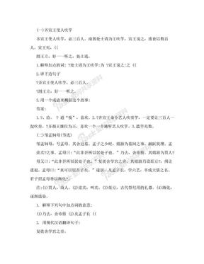 初一课外文言文阅读.doc
