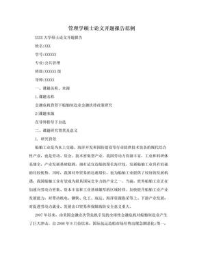 管理学硕士论文开题报告范例.doc