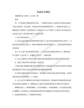 基础医学概论.doc