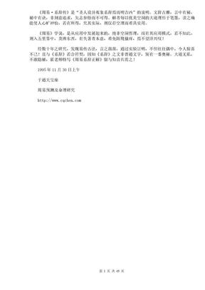 4.周易系辞正解.doc