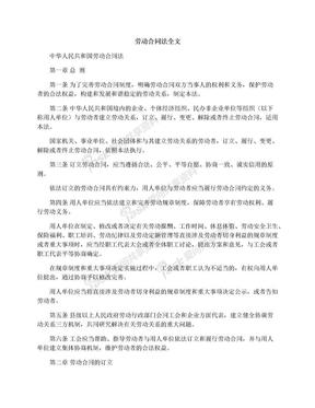 劳动合同法全文.docx