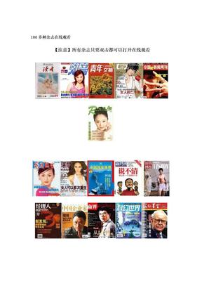 100多种杂志在线观看(免费下载).doc