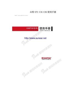 山特UPS C1K-C3K使用手册.doc