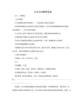 火灾自动报警系统.doc