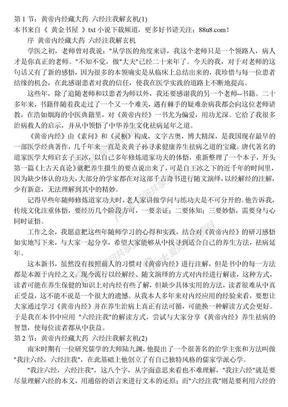 黄帝内经藏大药+六经注我解玄.doc
