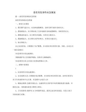 食堂突发事件应急预案.doc