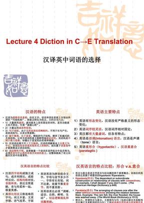 Lecture 4 汉英翻译中词语的选择.ppt