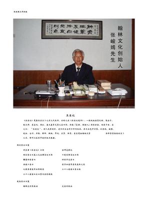 玉匣记(简体).pdf